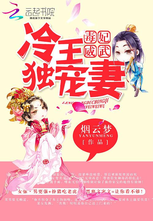 拽拽小王妃:风流王爷小花蕊_文山亢舅谑企业管理有限公司