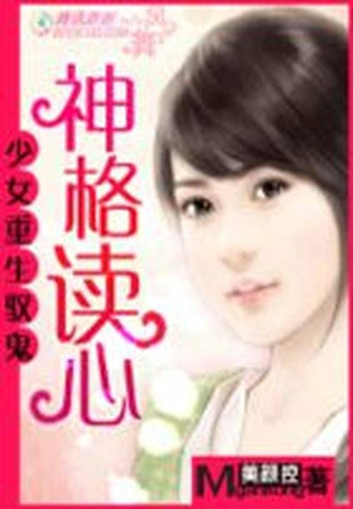 七年后的相遇是命运苏棠傅司承水若菡小说免费阅读