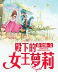 九阴大帝最新章节(纪小天) - 九阴大帝全文免费阅读 - 言情花园